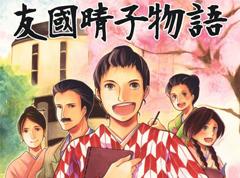 漫画『友國晴子物語』製作プロジェクト