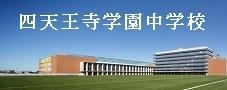四天王寺学園中学校