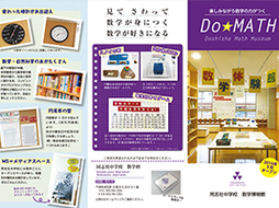 「Do★Math 同志社中学校数学博物館」オープン!