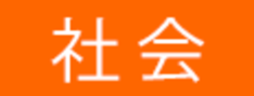 2019年度 京都女子中学校入試問題より