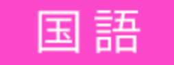 2019年度 京都聖母学院中学校入試問題より