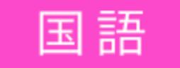 2020年度 神戸国際中学校入試問題より