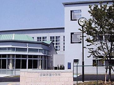 滋賀学園中学校外観
